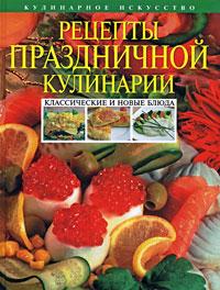 Михайлова И.А. - Рецепты праздничной кулинарии. Классические и новые блюда обложка книги