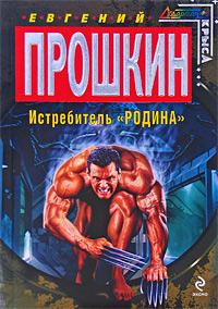 Прошкин Е.А. - Истребитель Родина обложка книги