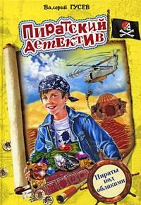 Гусев В.Б. - Пираты под облаками обложка книги