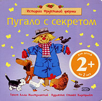 2+ Пугало с секретом обложка книги