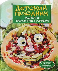 - Детский праздник. Кулинарное приключение с малышом обложка книги