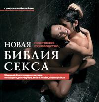 Бейкос С.К. - Новая библия секса: Подробное руководство обложка книги