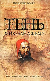 Кристофер П. - Тень Микеланджело обложка книги