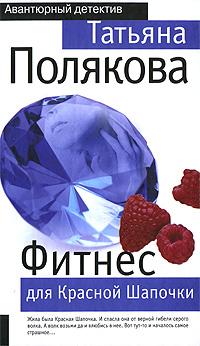 Полякова Т.В. - Фитнес для Красной Шапочки обложка книги