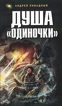 Душа Одиночки обложка книги