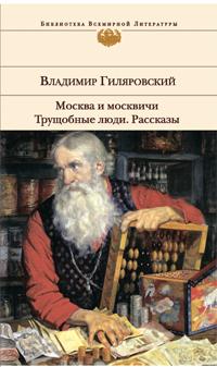 Москва и москвичи. Трущобные люди обложка книги