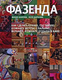 Шахова М., Даркова Ю. - Фазенда обложка книги