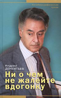 Дементьев А.Д. - Ни о чем не жалейте вдогонку обложка книги