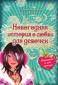 Воронова А. - Барышня и два принца обложка книги