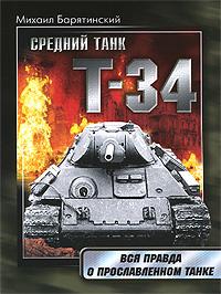 Т-34: Правда о прославленном танке