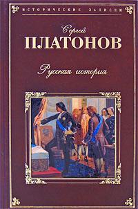 Платонов С.Ф. - Русская история обложка книги