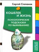 Степанов С.С. - Кошелек и жизнь: Психологические подсказки по выживанию' обложка книги