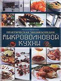 Коноплева Н.П. - Практическая энциклопедия микроволновой кухни обложка книги