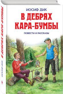 Дик И.И. - В дебрях Кара-Бумбы обложка книги