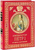 Брикнер А.Г. - Император Петр I: Его жизнь и царствование' обложка книги