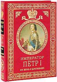 Брикнер А.Г. - Император Петр I: Его жизнь и царствование обложка книги
