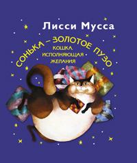 Сонька - Золотое Пузо. Кошка, исполняющая желания обложка книги
