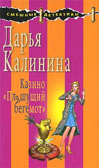 Калинина Д.А. - Казино Пляшущий бегемот обложка книги