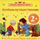 2+ Котенок-путешественник