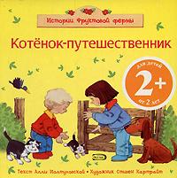 2+ Котенок-путешественник обложка книги