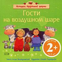 2+ Гости на воздушном шаре обложка книги