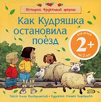 Иолтуховская А.В. - 2+ Как Кудряшка остановила поезд обложка книги