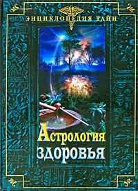- Астрология здоровья: лечимся, как подсказывают звезды: все тайны вашего здоровья, которые вы сможете узнать обложка книги