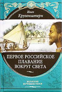 Крузенштерн И.Ф. - Первое российское плавание вокруг света обложка книги