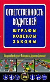 Ответственность водителей: штрафы, кодексы, законы