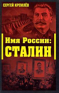 Кремлев С. - Имя России: Сталин обложка книги