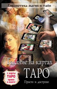 Гончарова М.Б., Гордиенко А.Н. - Гадание на картах Таро: просто и доступно обложка книги