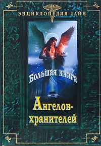 Шереминская Л.Г. - Большая книга Ангелов-хранителей обложка книги
