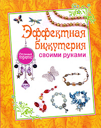 - Эффектная бижутерия своими руками обложка книги