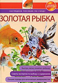 - Золотая рыбка: наглядное пособие по уходу обложка книги