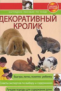 - Декоративный кролик. Наглядное пособие по уходу обложка книги