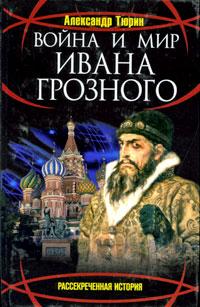 Война и мир Ивана Грозного обложка книги