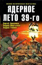 Уланов А., Анисимов С., Мартьянов А. - Ядерное лето 39-го: сборник рассказов' обложка книги