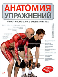 Маноккиа П. - Анатомия упражнений: Тренер и помощник в ваших занятиях обложка книги