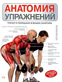 Анатомия упражнений: Тренер и помощник в ваших занятиях Маноккиа П.