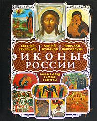 Трубецкой Е., Булгаков С., Покровский Н. - Иконы России обложка книги
