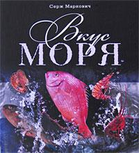 Маркович С. - Вкус моря: Изысканные рецепты из рыбы и морепродуктов обложка книги