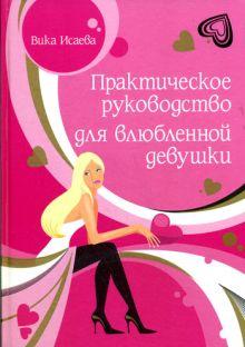 Исаева В.С. - Практическое руководство для влюбленной девушки обложка книги