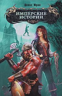 Имперские истории обложка книги
