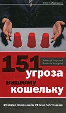 Боярский А., Ходорыч А. - 151 угроза вашему кошельку' обложка книги