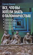 Иванов С.И. - Все, что вы хотели знать о паломничествах' обложка книги