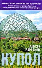 Варламов А. - Купол' обложка книги