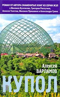 Варламов А. - Купол обложка книги