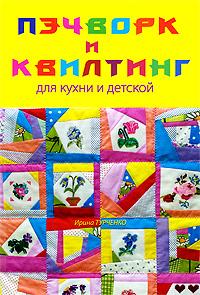 Турченко И. - Пэчворк и квилтинг для кухни и детской: Легко и просто обложка книги