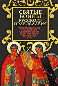 Глаголева О. - Святые воины русского православия обложка книги