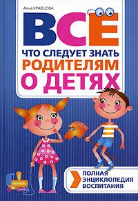 Полная энциклопедия воспитания: все, что следует знать родителям о детях Кравцова А.М.